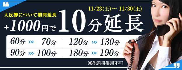 大反響!!1000円で+10分延長イベント開催♪♪